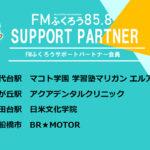 FMふくろうサポートパートナー募集