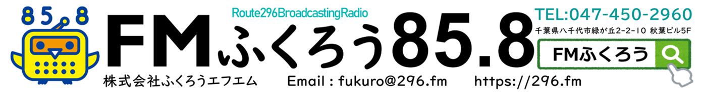 ふくろうFM